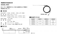 微管热电阻温度检测仪R003
