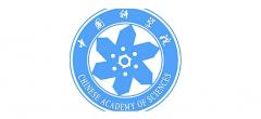 中国科学院案例